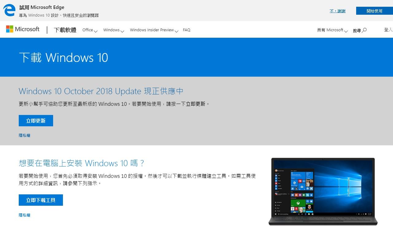 Win10下載繁體中文 官方網站釋出安裝檔案