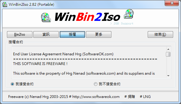BIN轉ISO 映像檔轉檔工具 WinBin2Iso02