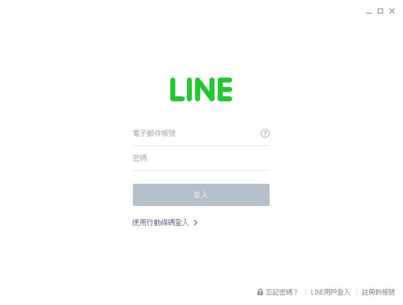 Line電腦網頁版繁體中文報到02