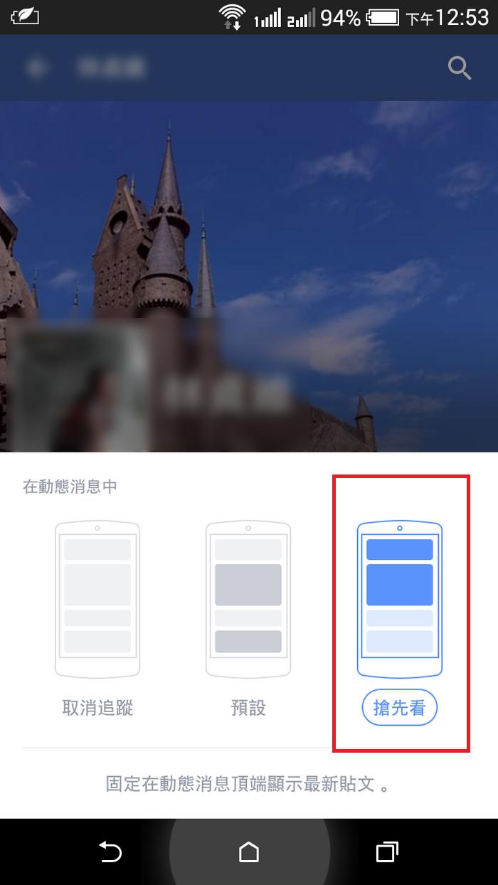 臉書Facebook推出搶先看功能04