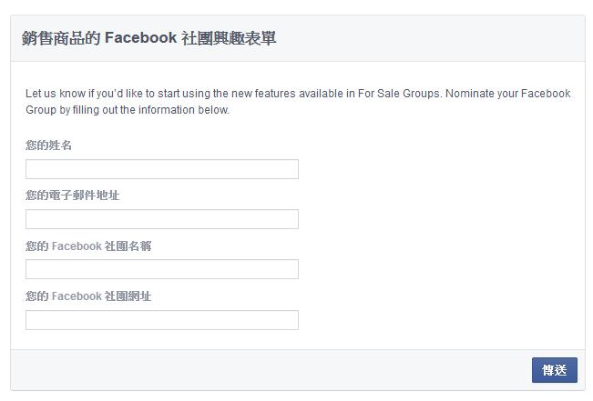 臉書社團銷售功能 交易社團申請facebookforsale2