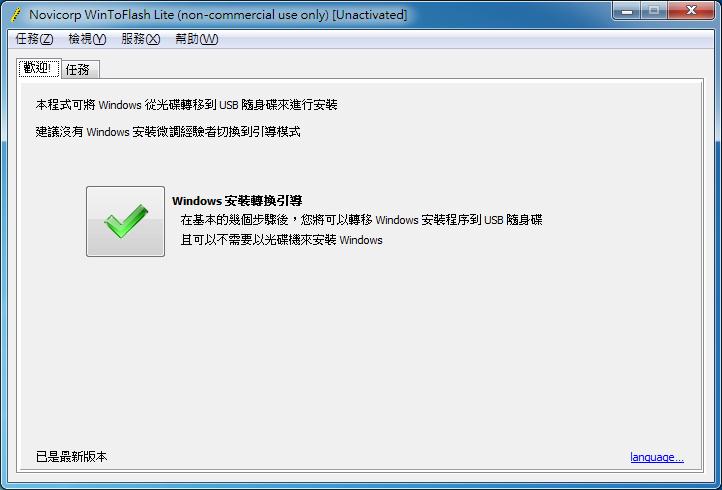 用USB重灌電腦 WinToFlash01