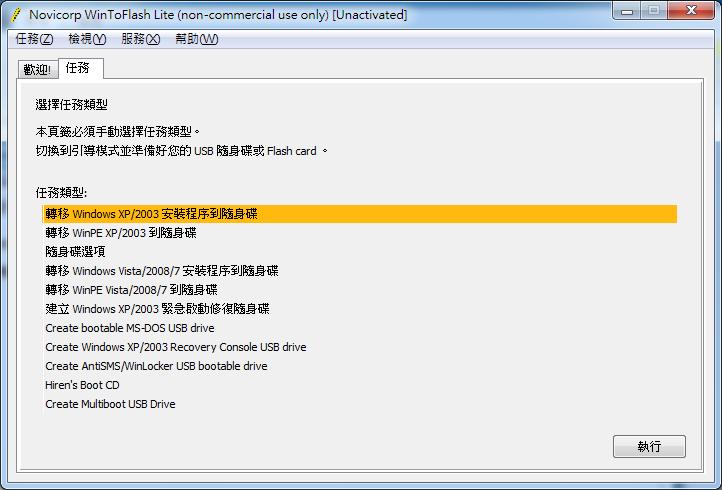 用USB重灌電腦 WinToFlash02
