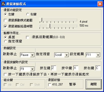 滑鼠連點程式 免安裝