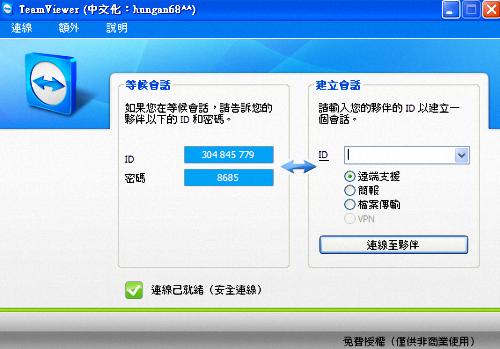 Teamviewer免安裝中文版下載