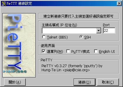 putty中文 pietty