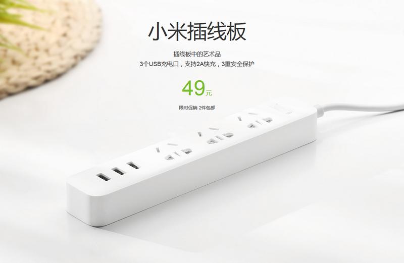 小米排插/插座 USB版本推出01