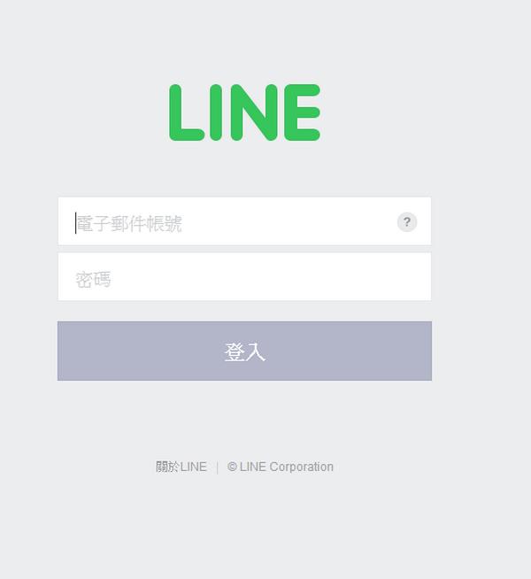 LINE@生活圈電腦網頁版01