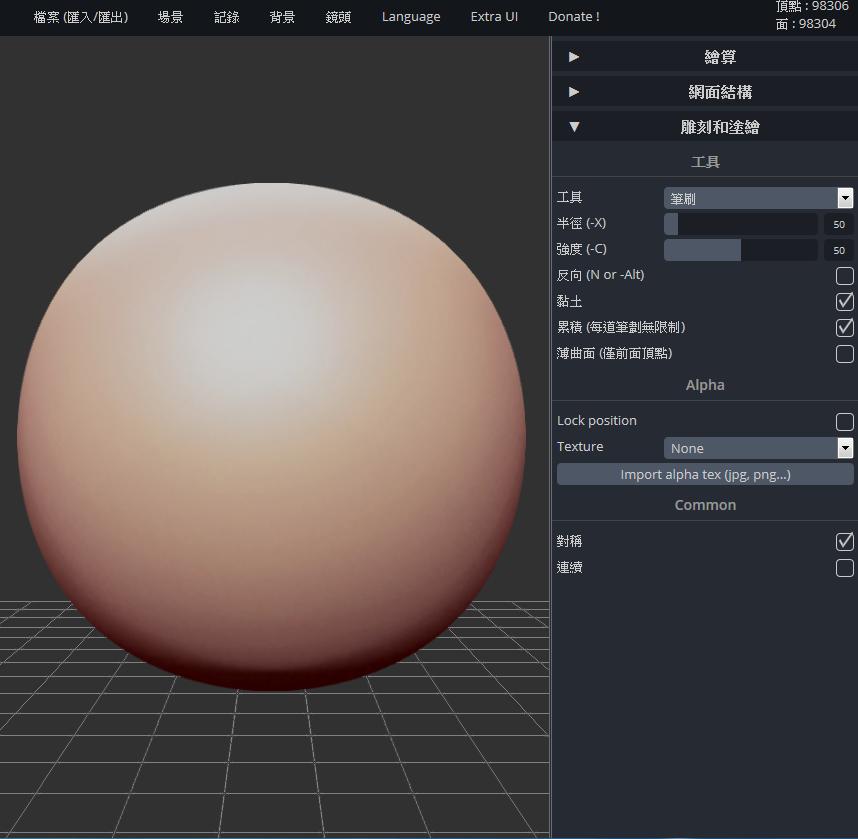 免費3d列印模型免下載 SculptGL01