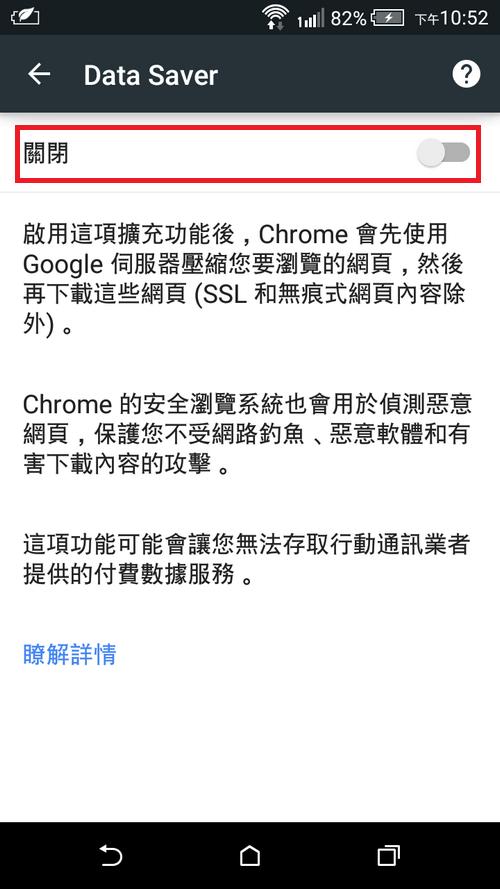 節省流量瀏覽器推薦 Google Chrome02