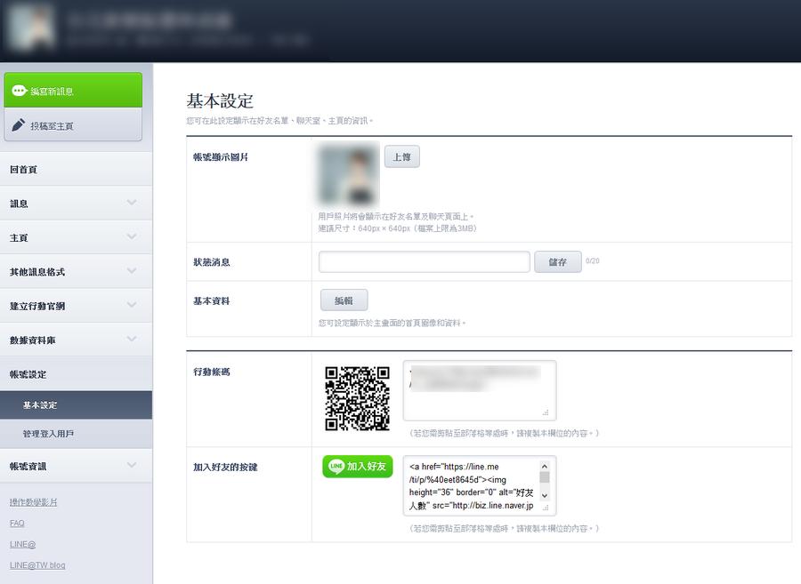 LINE@生活圈電腦網頁版03