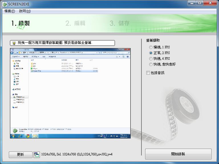 電腦畫面錄影 Screen2Exe