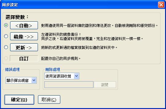 自動同步軟體