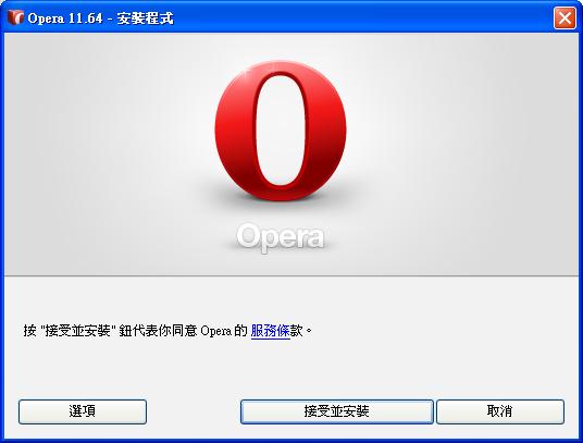 opera27瀏覽器繁體中文版