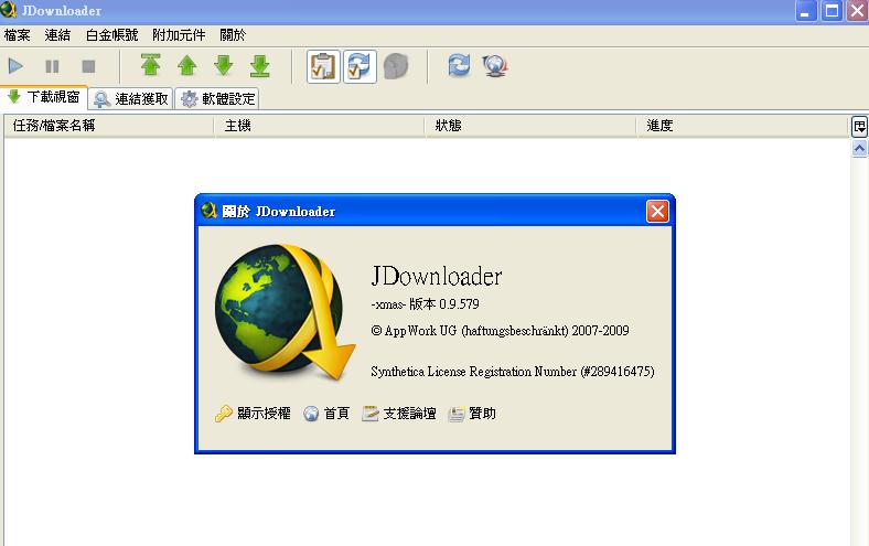 Jdownloader中文下載 0.9.581