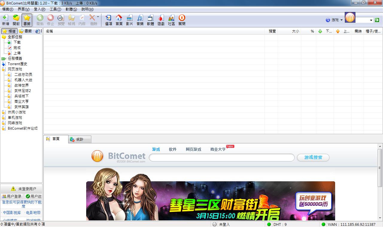 bitcomet 比特彗星繁體中文版2013
