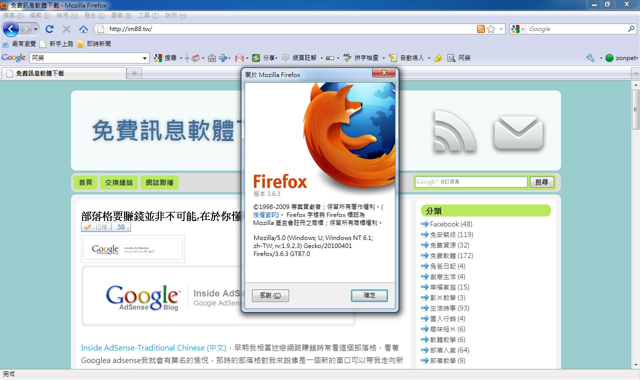 Firefox瀏覽器30.0下載