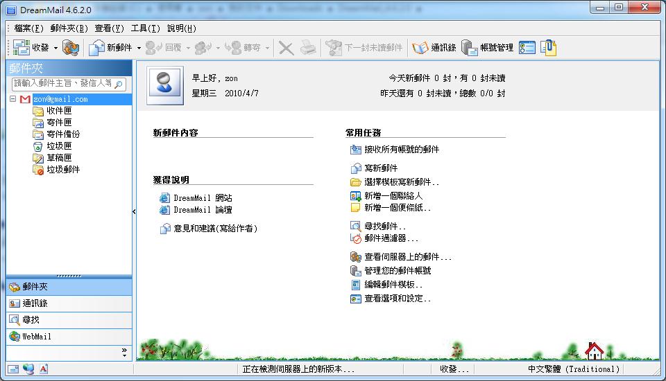 免費電子郵件軟體 DreamMail 免安裝版