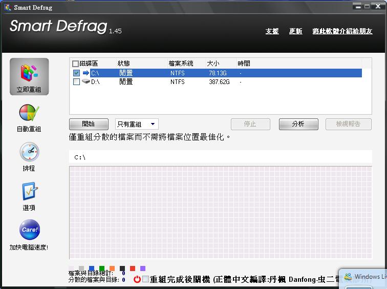 磁碟重組工具 IObit SmartDefrag