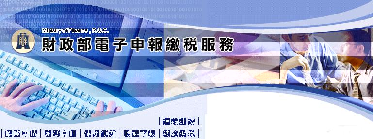 國稅局2013報稅軟體下載