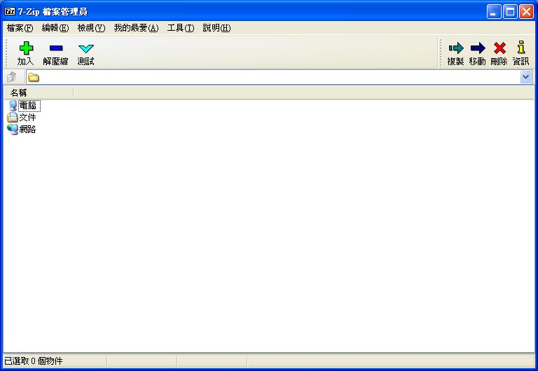 7z 解壓縮軟體中文免安裝