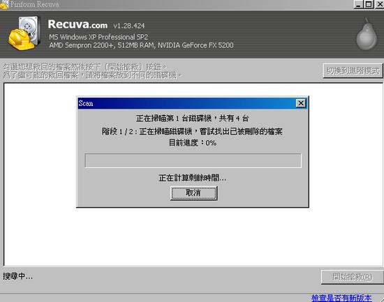 Recuva 中文版