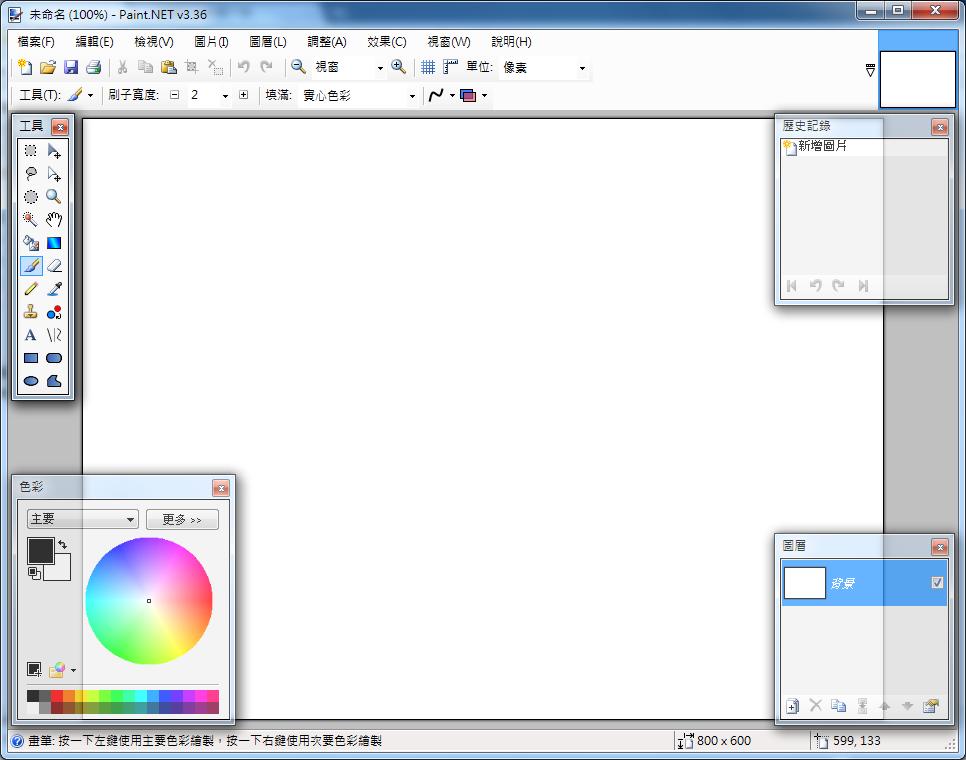 paint.net v4.0.5 繁體中文