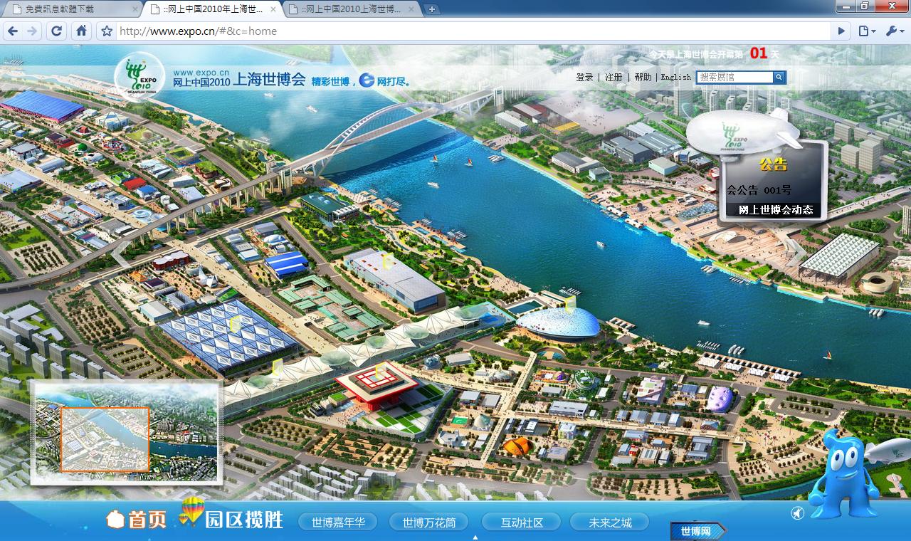 上海世博會台灣館網站