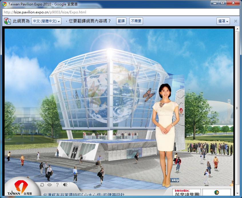 上海世博會台灣館網站4