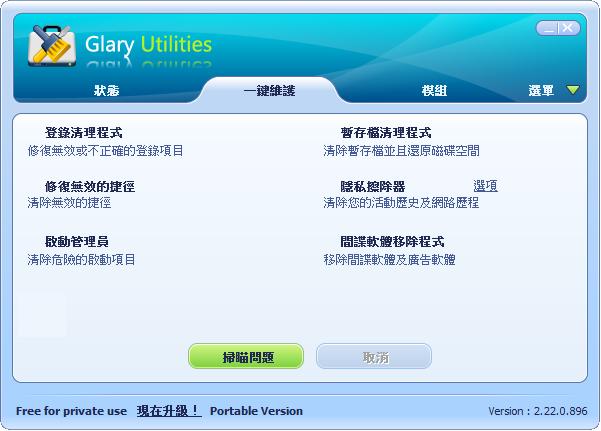 系統清理工具 Glary Utilities