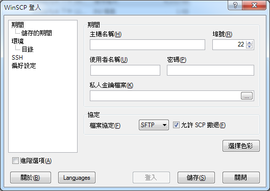 winscp中文下載1