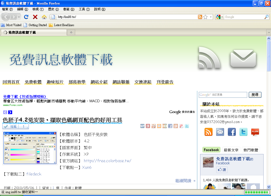 Palemoon 瀏覽器