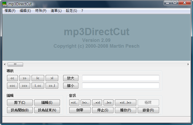 mp3directcut 剪歌程式中文版