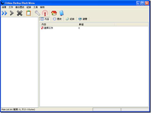 備份與還原程式 Cobian Backup