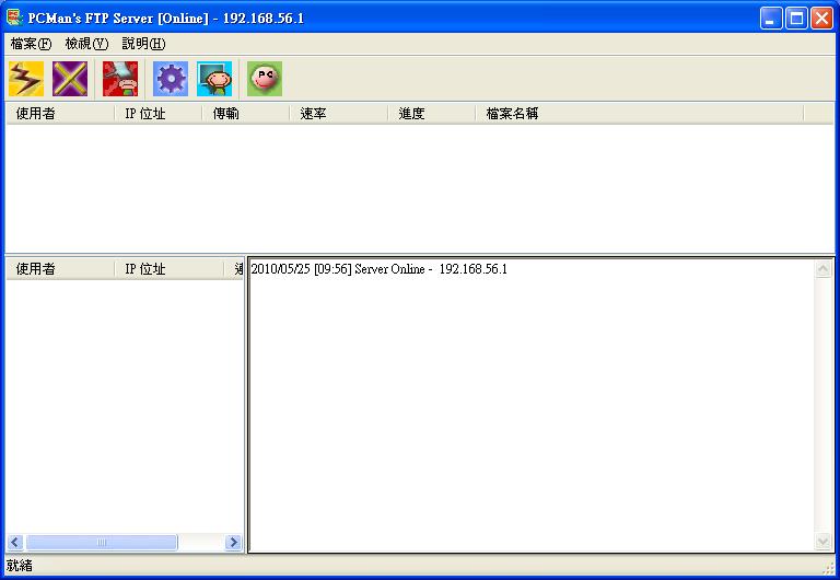 免費ftp server免安裝 PCMans
