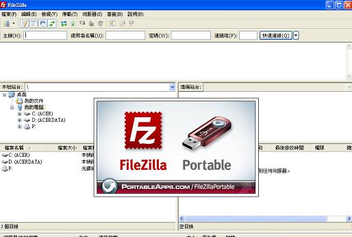 FileZilla下載
