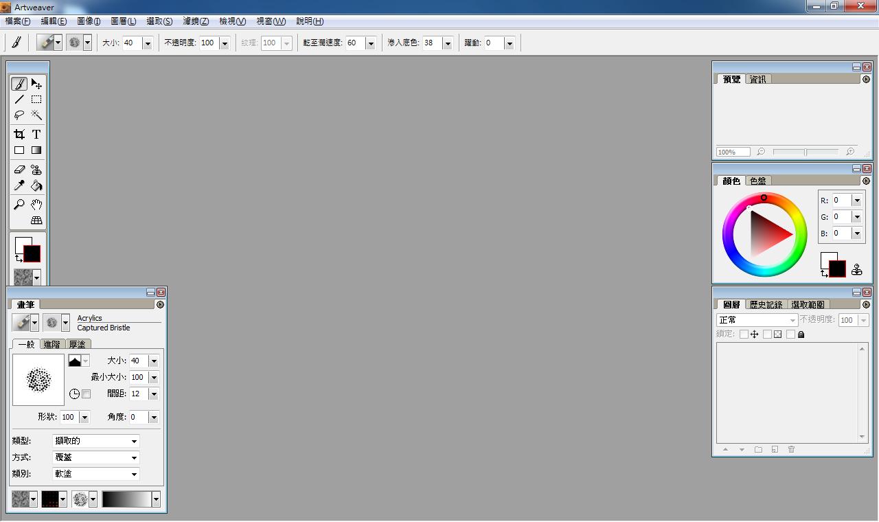 artweaver中文版 免費繪圖軟體