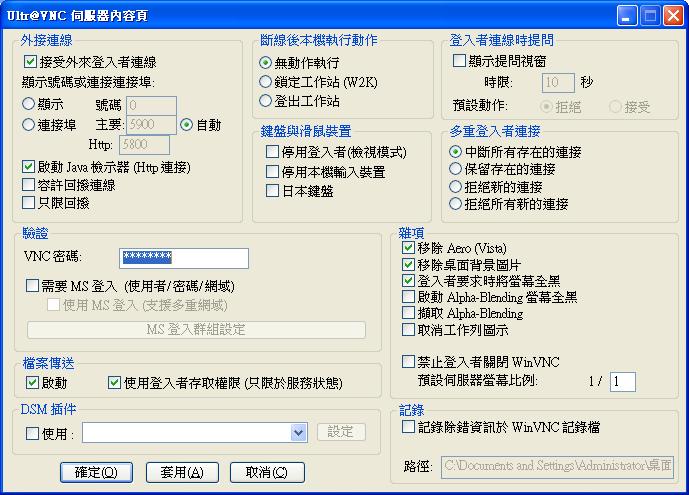 Ultravnc viewer 繁體中文下載