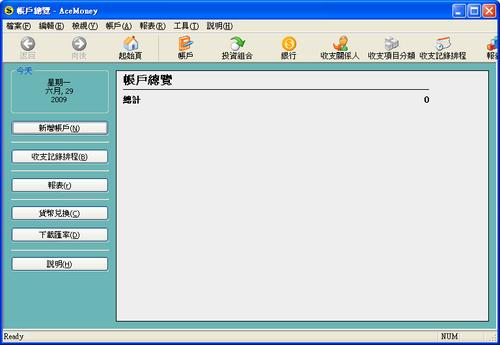 免費記帳軟體