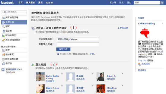 Facebook教學-面板基本操作2