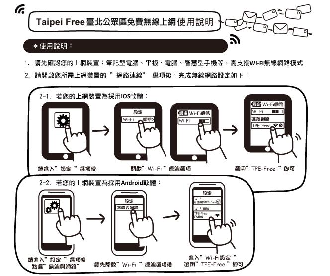Taipei free 免費無線上網