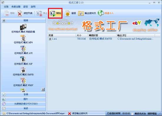 格式工廠繁體中文下載