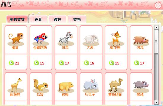 一起來玩Facebook動物樂園3