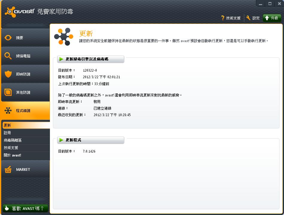 avast防毒軟體 2013