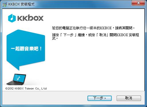 kkbox免費音樂下載