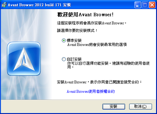 瀏覽器推薦 Avant Browser 2013