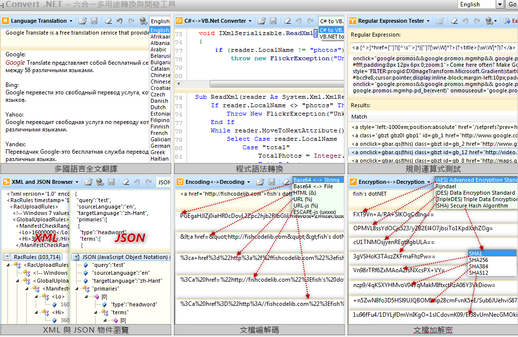 Convert .NET 好用的翻譯軟體