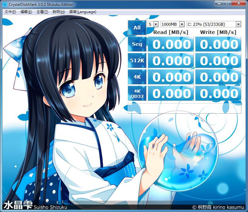 硬碟測試軟體 CrystalDiskMark