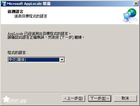 applocale 語系轉換程式