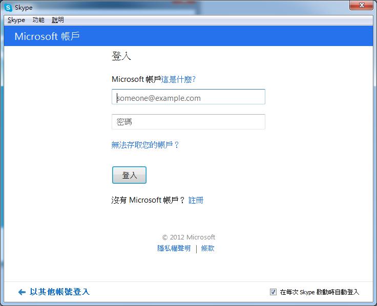skype msn 帳號整合合併